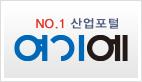 대한민국 대표 산업 포털 여기에